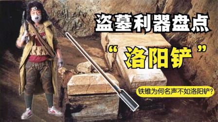 盗墓利器盘点:论效用,这一探测工具可比洛阳铲要实用很多