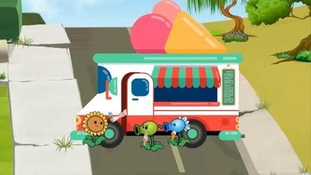 植物大战僵尸:冰豌豆带头去买冰激凌