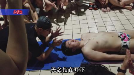 中游体育:索老师讲解救生员头锁法与斜方肌挤压法