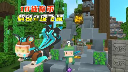 迷你世界雨林生存10:小墨花费10迷你币,解锁2级小飞鼠,划算!