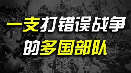 """""""美国操纵"""":朝鲜战争中""""联合国军""""的诞生与失败"""