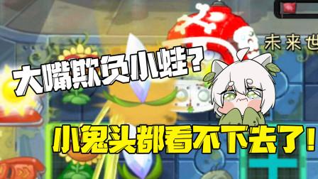植物大战僵尸:大嘴欺负小蛙!?小鬼头都看不下去了!