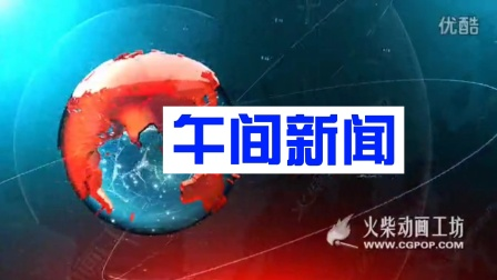 【架空电视】大顺广播电视台《午间新闻》片头(2017.12.1-至今)