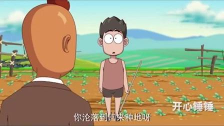 开心锤锤:伙衣锦还乡本想炫耀一番,没想到却被老同学打了脸!