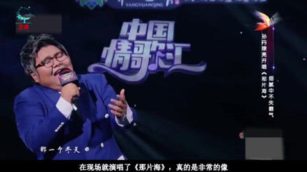 韩红模仿者孙丹嘹亮开唱《那片海》,太像了!