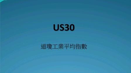 什麼是US30?