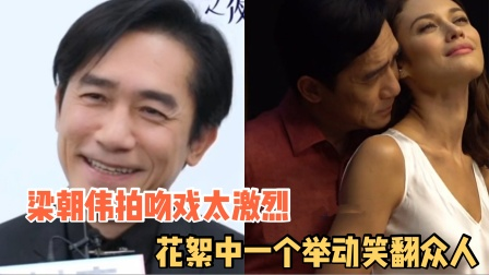 梁朝伟首次饰演反派吻戏太激烈,花絮中一个举动笑翻众人