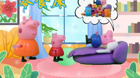 儿童剧:乔治做梦都想有一个很漂亮的零食床!