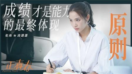 正青春: 凌潇潇被公司开除,原来身世如此凄惨!