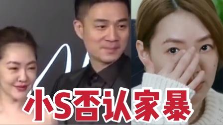 连续4次否认家暴!小S怒怼网友:我老公是个大好人,不要再说!