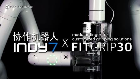纽禄美卡协作机器人Indy7 X Apicoo FitGrip