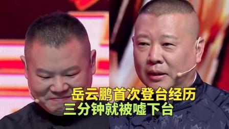 郭德纲岳云鹏首次说相声,3分钟就下台,10年后才有上台机会!