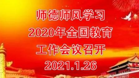 师德师风学习《2020年全国教育工作会议召开》
