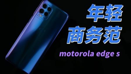 年轻人的第一台商务范手机 | 摩托罗拉edge s