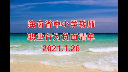 师德师风学习《海南省中小学教师职业行为负面清单》