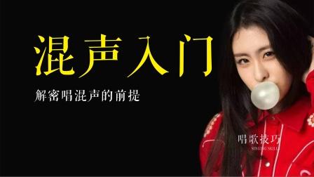 混声教学:林俊杰张碧晨同款,让你高音再上一个档次