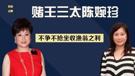 小护士成功上位,比梁安琪多分十亿,陈婉珍为何能立于不败之地?
