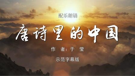 唐诗里的中国 诗歌朗诵配乐伴奏舞台演出LED背景视频素材TV