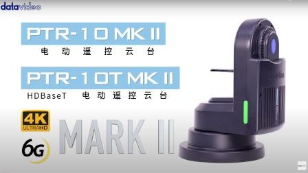 【官方版】PTR-10 MarkII电动遥控云台新登场