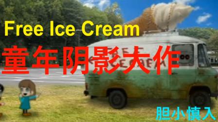 流逝风光 09年的恐怖游戏是怎样的!不逊于现在! Free Ice Cream
