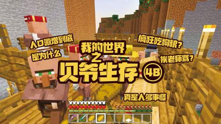 我的世界贝爷生存48:在悬崖上挖个洞,给村民建宿舍,增加人口!