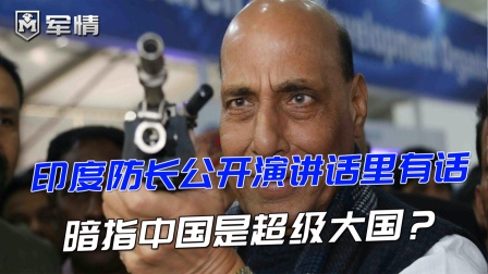 明贬实褒,印度防长公开演讲话里有话,暗指中国是超级大国?