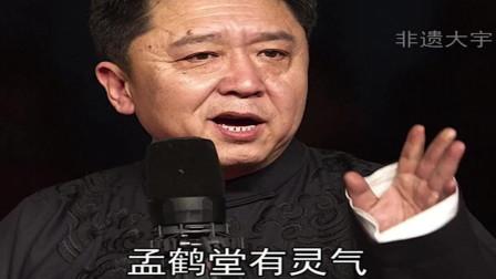 他用了十年时间,从孟祥辉成为了孟鹤堂