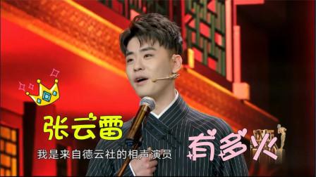 要捧张云雷真不容易,郭德纲:他的粉丝什么都会唱