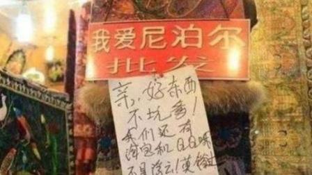 """继越南后,尼泊尔也贴出""""中文标语"""",内容却让国人哭笑不得"""