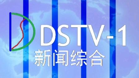 【架空电视】大顺广播电视台新闻综合频道主ID(2009.7.27-至今)