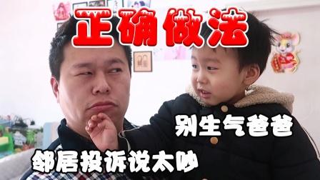 爸爸带娃遭邻居投诉说吵,4天报警2次,教你正确保护孩子和家人
