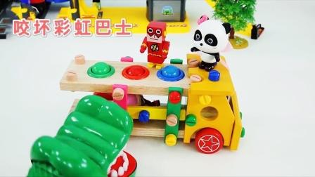 宝宝益智玩具:彩虹巴士被大鳄鱼咬坏了怎么办啊