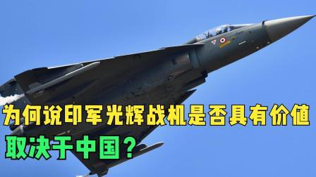 印军光辉战机是否具有价值,为何取决于中国?面对歼-20要做什么