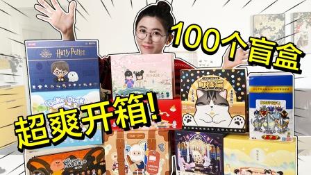 超爽开箱!一口气买100个盲盒!是一种什么体验?