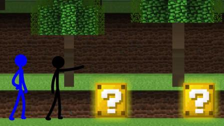 我的世界动画-火柴人学院-幸运方块
