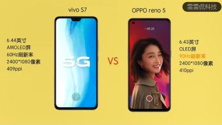 同样是主打年轻女性的拍照手机,vivo S7和OPPO Reno5对比,怎么选才好?
