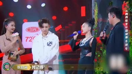 郑恺想当张韶涵演唱会嘉宾 看来郑恺 跨界舞台学到了不少本领