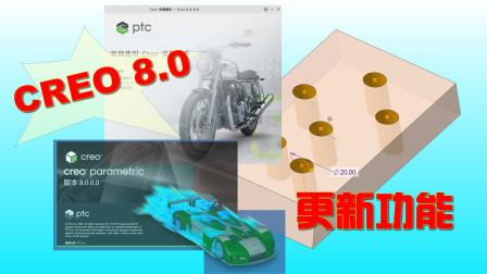 Creo 8.0新功能介绍第1部:PTC式更新耐人寻味!
