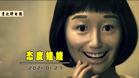 女孩为了不被排挤,每天都以微笑示人,导致脸上长出一个微笑面具