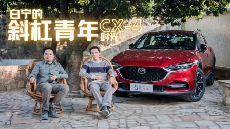 """广东之旅全新CX-4作陪,聊聊白宁的""""斜杠青年""""时光"""