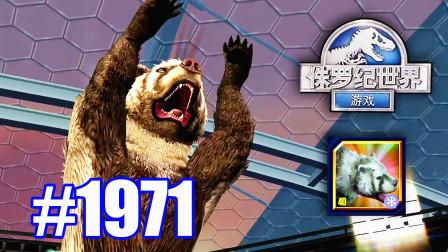 小鸢解说 侏罗纪世界1971满级巨型短面熊,被原始人霍霍掉的生物