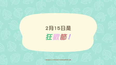 ns动物森友会1月28日免费更新中文预告,狂欢节活动2月15日推出