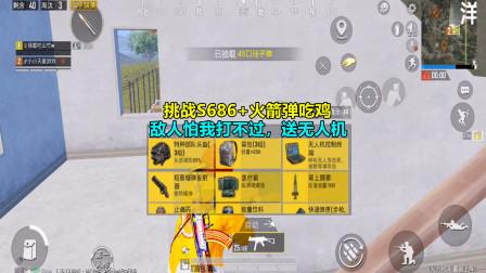 和平精英:挑战S686+火箭弹吃鸡,敌人怕我打不过,送无人机!