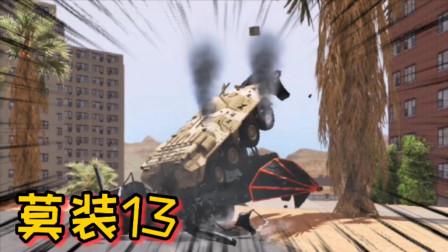 车祸模拟器234 装上尖锥的卡车 开上高速路 披荆斩棘无人能挡
