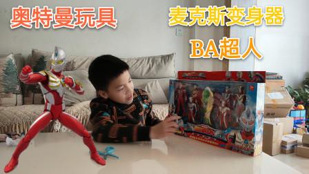 小学生开奥特曼玩具,开出6个奥特曼手办人偶,还有麦克斯变身器