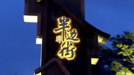 合肥景点《夜色,伴山街》_雁飞晨光