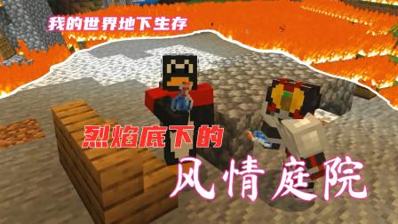 【我的世界地下生存】3成功人士之选 在烈焰地下打造风情庭院