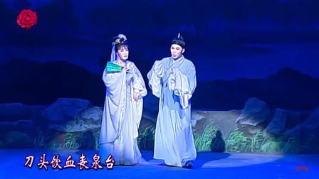 越剧《红梅阁 · 救裴》  徐标新 饰 裴舜卿   邓华蔚 饰 李慧娘