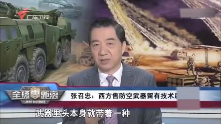 """张召忠:美国""""白雪行动""""太犀利,直接瘫痪所有防空系统!"""