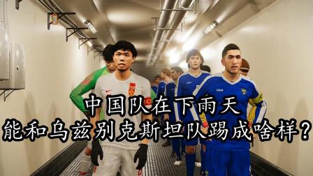 实况足球2021,中国队在下雨天,能和乌兹别克斯坦队踢成啥样?
